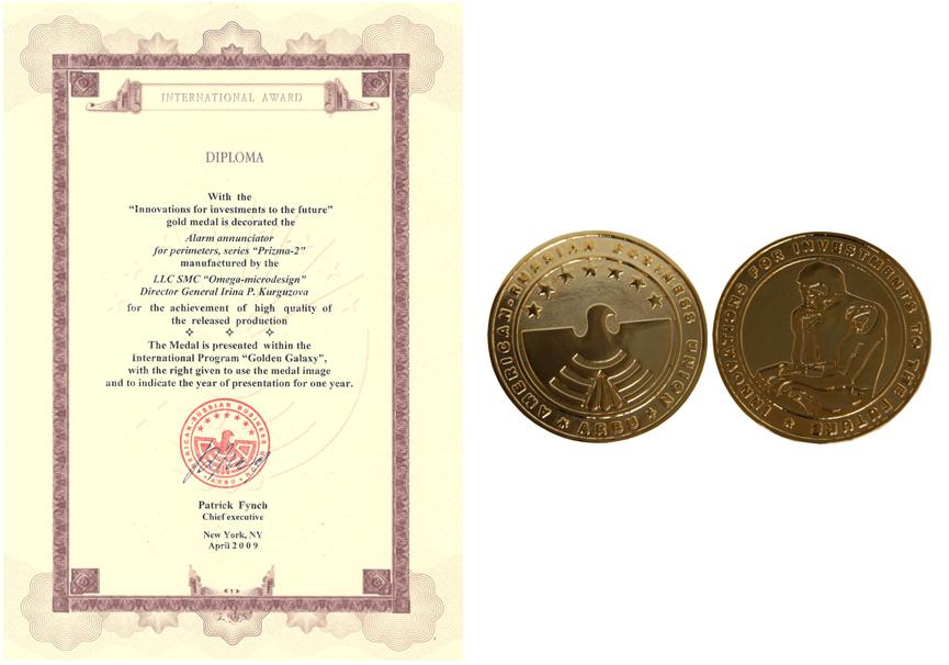 Награды Диплом и медаль innovations for investments to the future Инновации для инвестиций в